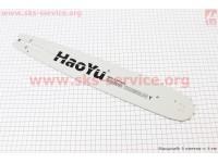 """Шина 15""""-1,5mm 3/8"""" 56-57зв L=45см, надпись """"HAOYU"""" [Китай]"""