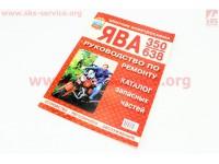 "Руководство по ТО и ремонту ""Ява 350/638""-каталог. (64стр.) [RUS]"