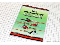 Руководство по ремонту бензопил (72 стр.) [RUS]