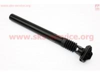 Труба-амортизатор сидения на МТВ 30,9х340мм алюминиевая, черная KSP-525