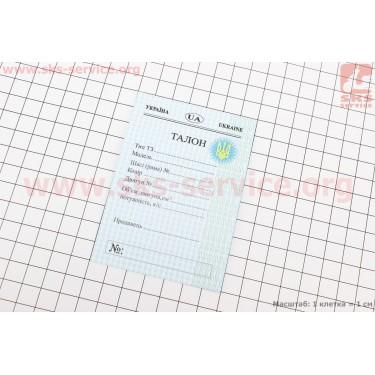 Талон для регистрации мопеда [Китай]