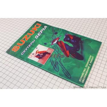 "Руководство по ТО и ремонту ""Скутер SUZUKI Sepia"" [копия]"