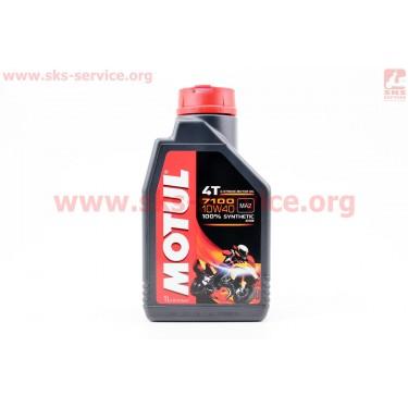 4T-7100 SYNTHETIC 100% 10W-40 масло для мотоциклетных двигателей, синтетическое, 1л