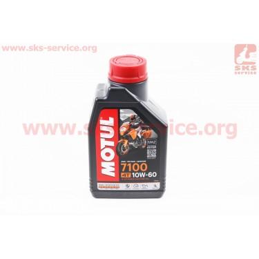 4T-7100 SYNTHETIC 100% 10W-60 масло для мотоциклетных двигателей, синтетическое, 1л [MOTUL]