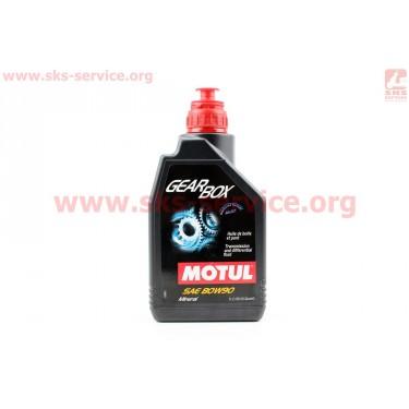80W-90 Gearbox масло трансмиссионное с молибденом, 1л [MOTUL]