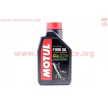 Fork Oil Expert 20W-heavy масло для амортизаторов и телескопических вилок, 1л